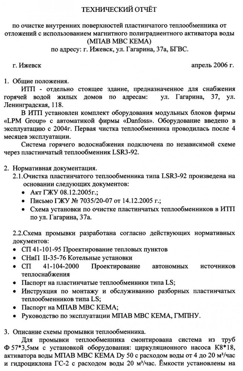 Паспорт к теплообменнику Паяный теплообменник испаритель GEA CHAF 25-UM Хабаровск